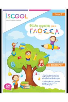 ec891da7e2 Σχολικά βοηθήματα - εκπαιδευτικά - Bookartia