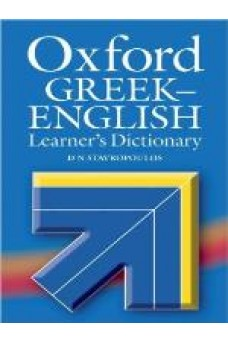 Oxford Greek- English Learner's Dictionary